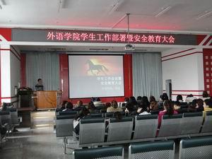 外语学院召开新学期学生工作部署暨安全教育讲座 -_牡丹江大学
