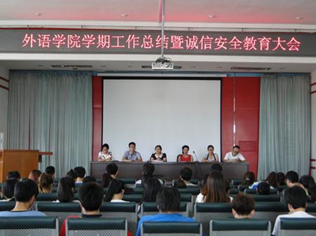外语学院召开学期工作总结暨诚信安全教育大会 -_牡丹江大学