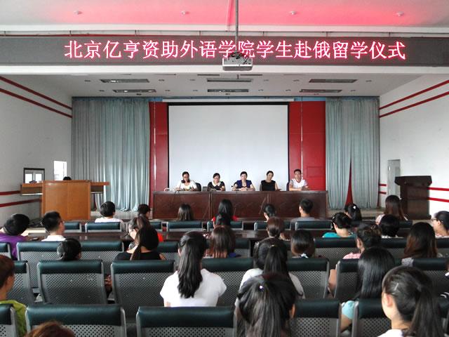 外语学院举行北京亿亨公司资助学生赴俄留学仪式 -_牡丹江大学